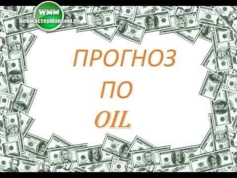 Прогноз по нефти на неделю 26-30.11.18. Провал…