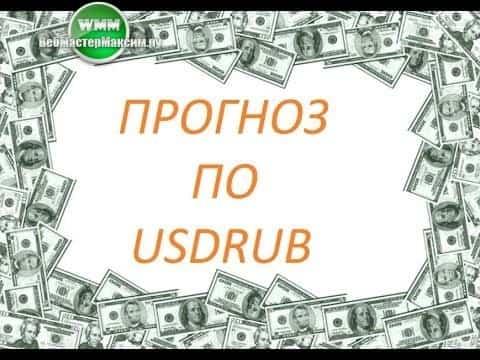 Прогноз по USDRUB на неделю 26-30.11.18. Покупатели активны!