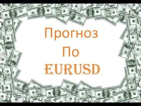 Прогноз по евро на неделю 03-07.12.18. Самое важное!