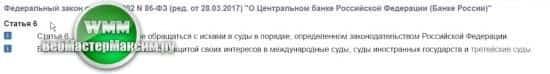 Кому принадлежит Центральный Банк России? Все сложно?