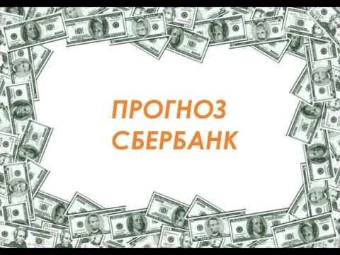 Обзор Сбербанка на неделю 24-28.12.18. Смотрим внимательно!