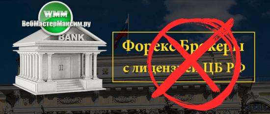 отзыв лицензии у самых крупнах форекс брокеров россии