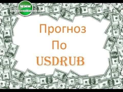 Прогноз по доллару на неделю 03-07.12.18. Что нам стоит ждать?