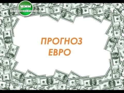 Прогноз по евро на неделю 17-21.12.18. Основные моменты.