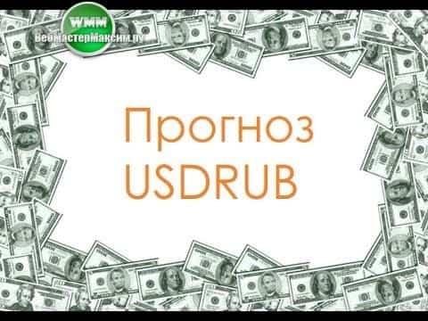Прогноз по USDRUB на неделю 10-14.12.18. Посмотрим…