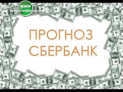 Прогноз Сбербанка на неделю 10-14.12.18. Посмотри!