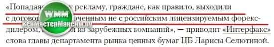 ЦБ РФ отозвал лицензию  брокеров. Крах системы???