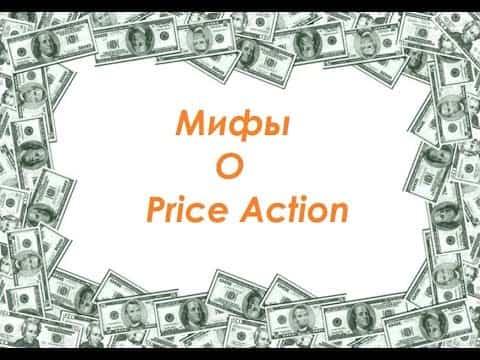 Урок №4. Мифы о Price Action, которые стоит знать!