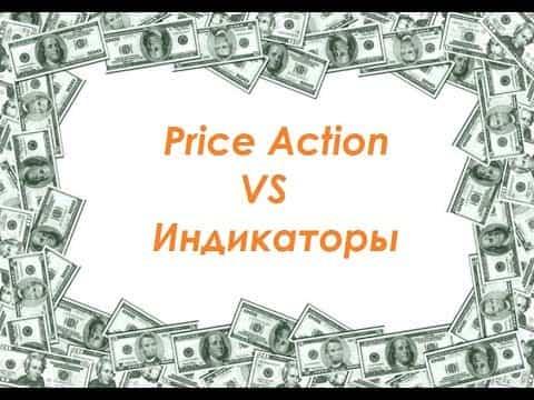 Урок №2. Price Action VS Индикаторные стратегии. Правильное сравнение!
