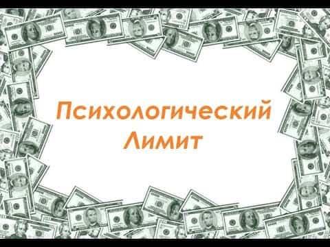 Урок №6. Психологический лимит депозита Price Action. Что стоит понять?
