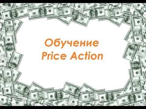 Урок №3. Сколько обучаться Price Action? Попробую ответить!
