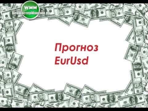 Прогноз по евро на неделю 11-15.02.2019. Будет полезно!