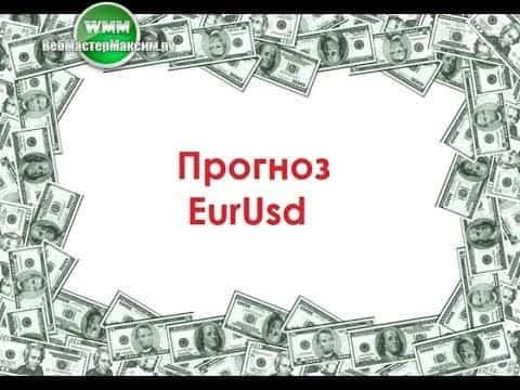 Прогноз по евро на неделю 18.02-22.02.2019. Что нам ожидать?
