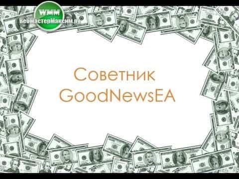 Советник GoodNewsEA (Mt4+Mt5). Скачать бесплатно всем!