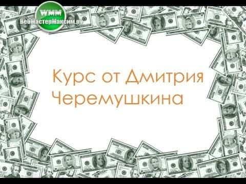Курс Д.Черемушкина «Секреты скальпинга на рынке FORTS». Скачай бесплатно!