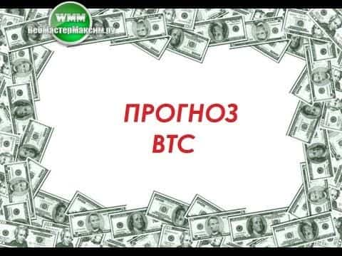 Прогноз по Биткоину на неделю 29.01-01.02.2019. Основные моменты!