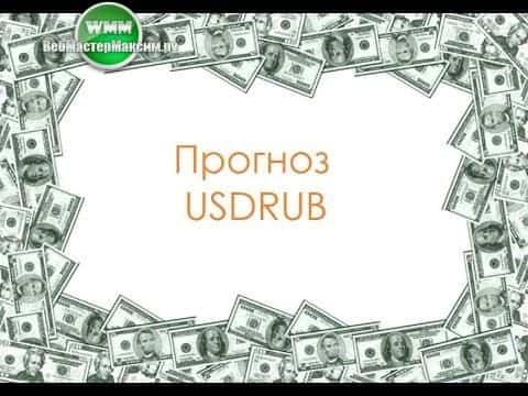 Прогноз по доллару на неделю 25-29.03.19. Давайте смотреть!
