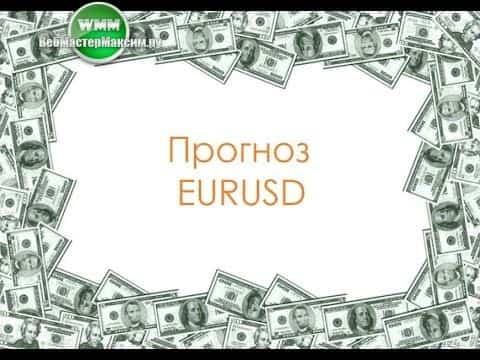 Прогноз по евро на неделю 01-05.04.19. На что нам смотреть?