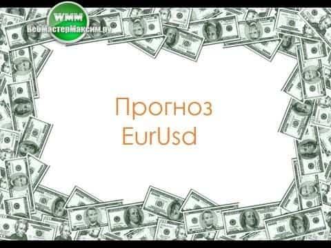 Прогноз по евро на неделю 18-22.03.2019. Основные моменты!