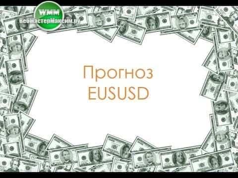 Прогноз по евро на неделю 25-29.03.19. Как торговать?