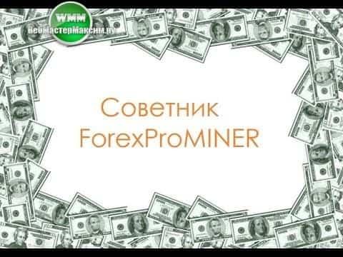 Советник ForexMinerPro. Советник за 45000 рублей скачать бесплатно!