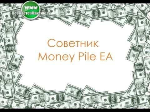 Советник Money Pile EA за 899 долларов. Скачай совершенно бесплатно!