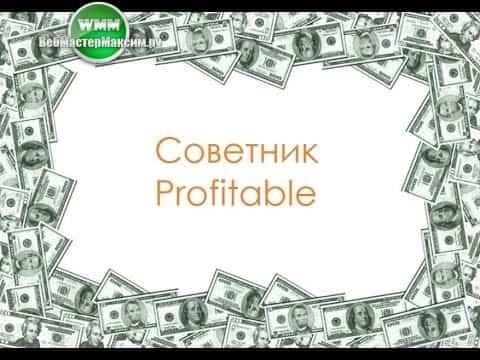 Советник Profitable. Высочайший уровень стабильности!