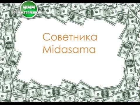 Midasama Trader EA. За плечами 5 лет работы и 5500% профита!