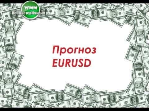 Прогноз евро на неделю 28.01-01.02.2019. Смотрим…