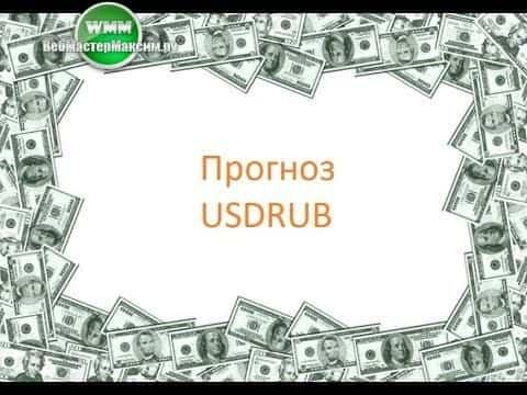 Прогноз по доллару на неделю 08-12.04.19. Посмотрим…