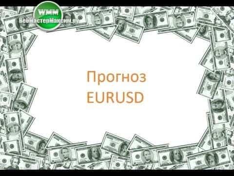 Прогноз по евро на неделю 08-02.04.19. Что ждать?
