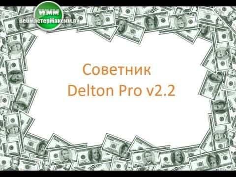 Советник Delton Pro v2.2. А ведь стоил 4500 долларов…