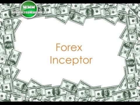 Стратегия Forex Inceptor. Стратегия за 90 долларов бесплатно!