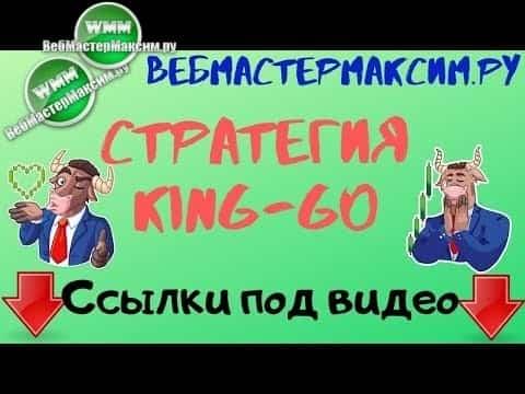 Стратегия King Go. Шагай как король! Шутка, нет… =)