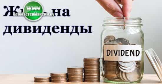 акции газпрома дивиденды