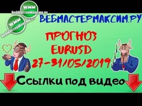 Прогноз евро на неделю вперед 27-31/05/2019. Смотрим на ситуацию!