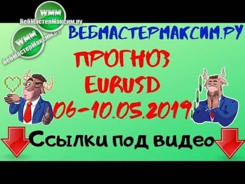 Прогноз по евро на неделю 06-10.05.2019. Все самое важное!
