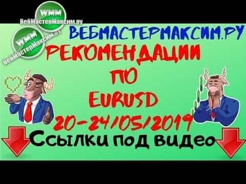 Рекомендации по евро на неделю 20-24/05/2019. Актуальные события…