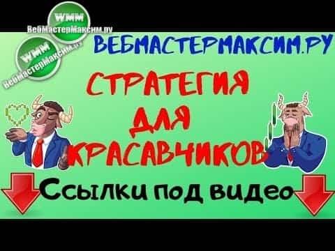 Прибыльная стратегия для бинарных опционов. Тем, кто познал Дзен!))