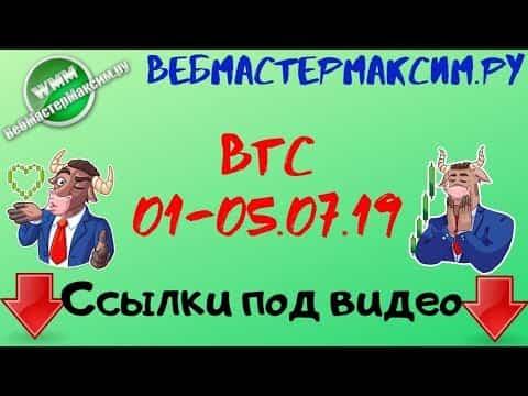 Прогноз по Биткоину на неделю 01-05.07.2019. Ракета в деле!