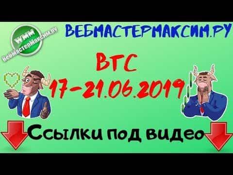 Прогноз по Биткоину на неделю 17-21.06.2019. «Ракета» в деле!