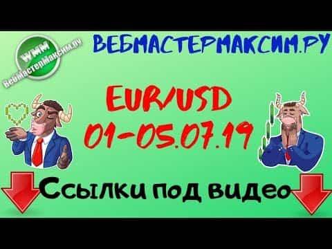 Прогноз по евро  на неделю 01-05.07.19. Посмотрим!