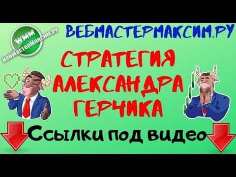 Система Герчика Александра Михайловича. Ну шо тама?=)
