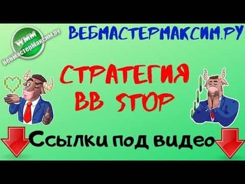 Стратегия BB Stop. Стоп слив!=)