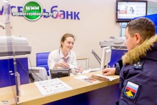 Промсвязьбанк зарплатная карта