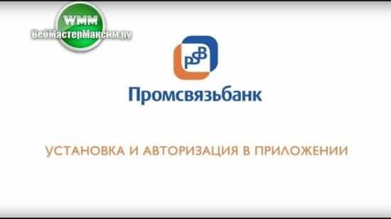 Справка по форме банка в Промсвязьбанке