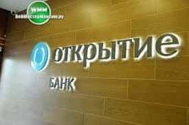 Вложения в банке Открытие
