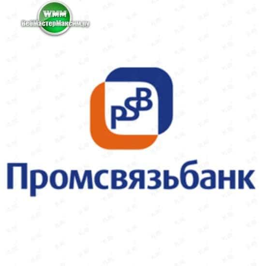 Промсвязьбанк справка по форме банка