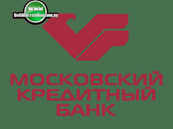 Московский кредитный банк калькулятор