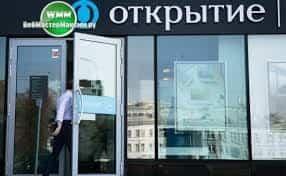 Особенности банка Открытие